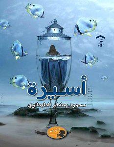 تحميل رواية أسيرة pdf – محمود رمضان الطهطاوي