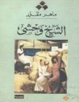 تحميل رواية الشيخ وحشي pdf – ماهر مقلد