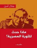 تحميل كتاب ماذا حدث للثورة المصرية pdf – جلال أمين
