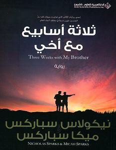 تحميل رواية ثلاثة أسابيع مع أخي pdf – نيكولاس سباركس