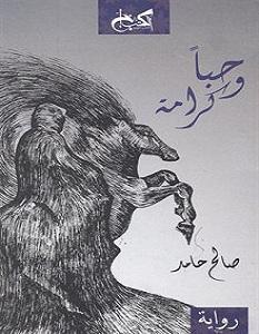 تحميل رواية حبا وكرامة pdf – صالح حامد
