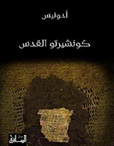 تحميل كتاب كونشيرتو القدس pdf – أدونيس