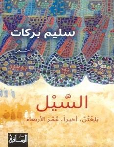تحميل كتاب السيل pdf – سليم بركات