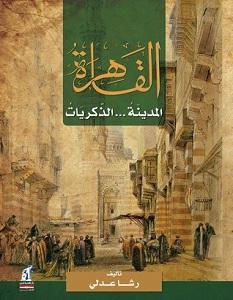تحميل كتاب القاهرة المدينة الذكريات pdf – رشا عدلي