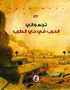 تحميل رواية الحرب في حي الطرب pdf – نجم والي