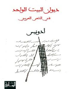 تحميل كتاب ديوان البيت الواحد في الشعر العربي pdf – أدونيس