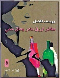 تحميل رواية طائر أزرق نادر يحلق معي pdf – يوسف فاضل