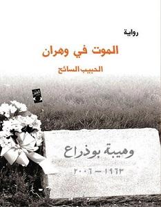 تحميل رواية الموت في وهران pdf – الحبيب السائح