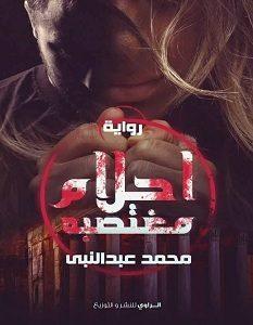 تحميل رواية أحلام مغتصبة pdf – محمد عبد النبي