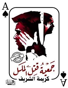 تحميل رواية جمعية قتل الملل pdf – كريمة الشريف