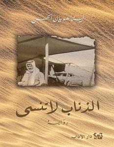تحميل رواية الذئاب لا تنسى pdf – لينا هويان الحسن