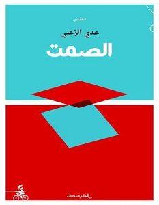 تحميل رواية الصمت pdf – عدي الزعبي