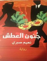 تحميل رواية جنون العطش pdf – نعيم صبري