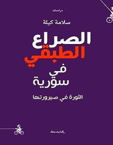 تحميل كتاب الصراع الطبقي في سورية pdf – سلامة كيلة