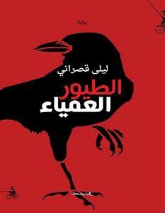 تحميل رواية الطيور العمياء pdf – ليلى قصراني