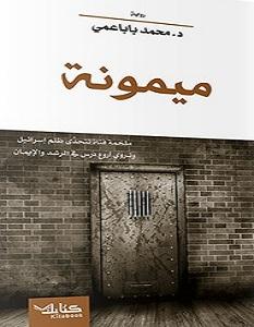 تحميل رواية ميمونة pdf – محمد باباعمي
