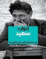تحميل كتاب إدوارد سعيد من تفكيك المركزية الغربية إلى فضاء الهجنة والاختلاف pdf – محمد الجرطي