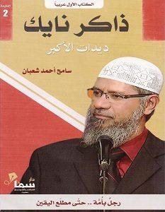 تحميل كتاب ذاكر نايك pdf – سامح أحمد شعبان