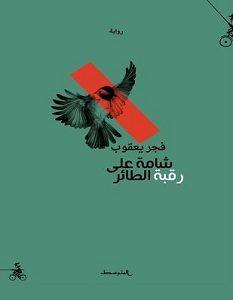 تحميل رواية شامة على رقبة الطائر pdf – فجر يعقوب