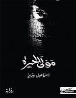 تحميل رواية مولى الحيرة pdf – إسماعيل يبرير