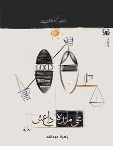 تحميل رواية على مائدة داعش pdf – زهراء عبدالله