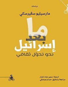 تحميل كتاب ما بعد إسرائيل .. نحو تحول ثقافي pdf – مارسيلو سفيرسكي