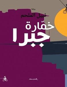 تحميل رواية خمارة جبرا pdf – نبيل الملحم