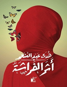 تحميل رواية أثر الفراشة pdf – هدى عبد المنعم