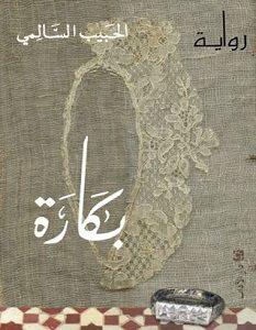 تحميل رواية بكارة pdf – الحبيب السالمي