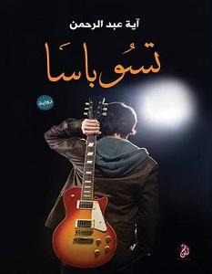 تحميل رواية تسوباسا pdf – آية عبد الرحمن