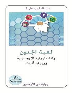 تحميل رواية لعبة الجنون pdf – روبرتو ألرت