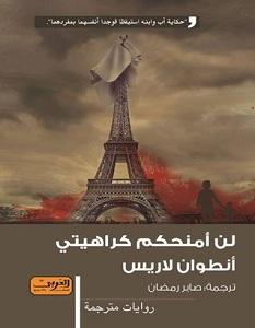 تحميل رواية لن أمنحكم كراهيتي pdf – أنطوان لاريس