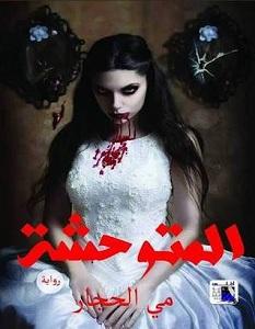 تحميل رواية المتوحشة pdf – مي الحجار