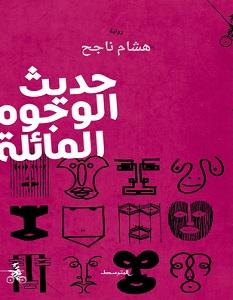 تحميل رواية حديث الوجوه المائلة pdf – هشام ناجح