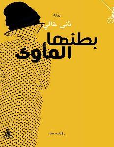 تحميل رواية بطنها المأوى pdf – دنى غالي