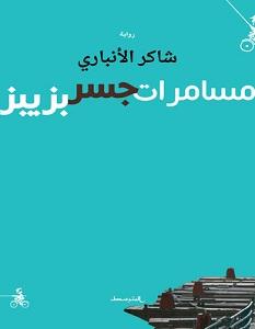 تحميل رواية مسامرات جسر بزيبز pdf – شاكر الأنباري