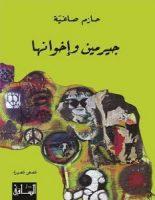 تحميل رواية جيرمين وإخوانها pdf – حازم صاغية