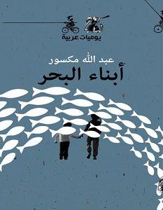 تحميل كتاب أبناء البحر pdf – عبد الله مكسور