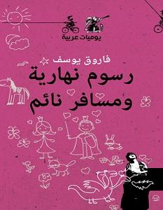 تحميل رواية رسوم نهارية ومسافر نائم pdf – فاروق يوسف