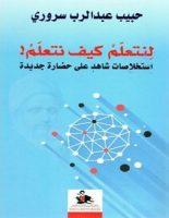 تحميل كتاب لنتعلم كيف نتعلم pdf – حبيب عبد الرب سروري