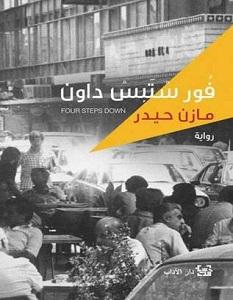 تحميل رواية فور ستبس داون pdf – مازن حيدر