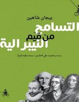 تحميل كتاب التسامح من قيم الليبرالية pdf – بيجان شاهين