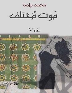 تحميل رواية موت مختلف pdf – محمد برادة