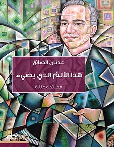 تحميل كتاب هذا الألم الذي يضيء pdf – عدنان الصائغ