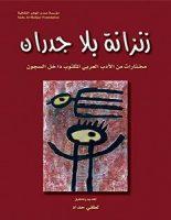 تحميل كتاب زنزانة بلا جدران pdf – لطفي حداد