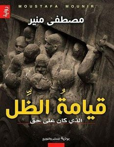 تحميل رواية قيامة الظل pdf – مصطفى منير