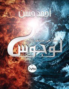 تحميل رواية لوجوس pdf – أحمد حسن