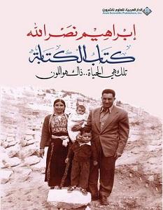 تحميل كتاب الكتابة pdf – إبراهيم نصر الله