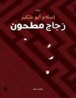 تحميل رواية زجاج مطحون pdf – إسلام أبو شكير