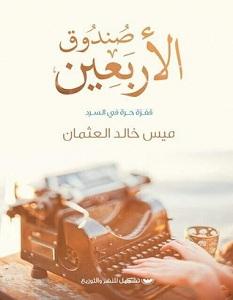 تحميل كتاب صندوق الأربعين pdf – ميس خالد العثمان